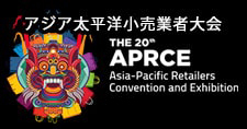 第20回アジア太平洋小売業者バリ大会
