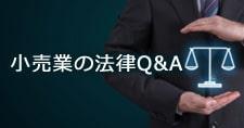 小売業の法律Q&A
