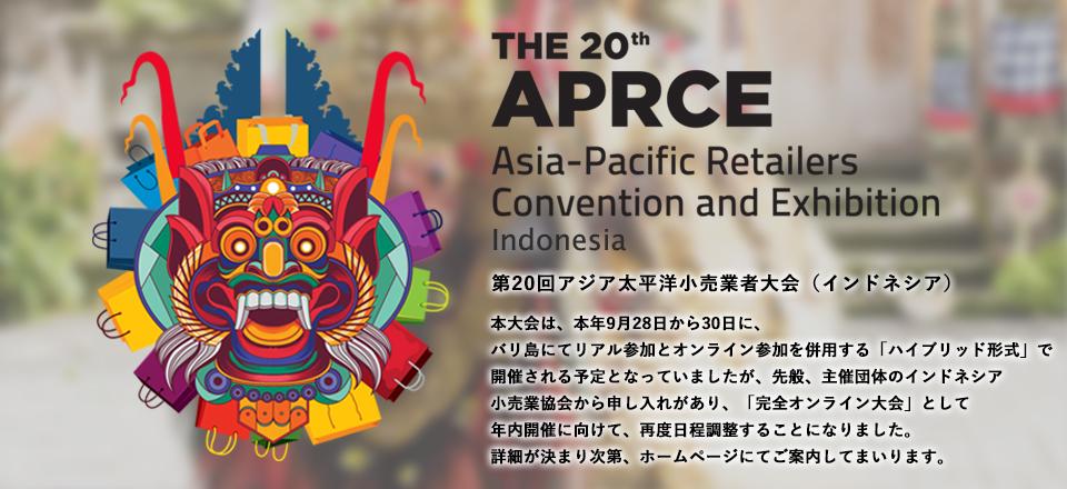 第20回アジア太平洋小売業者バリ大会 開催日:2021年11月10日~13日 場所:インドネシア バリ島